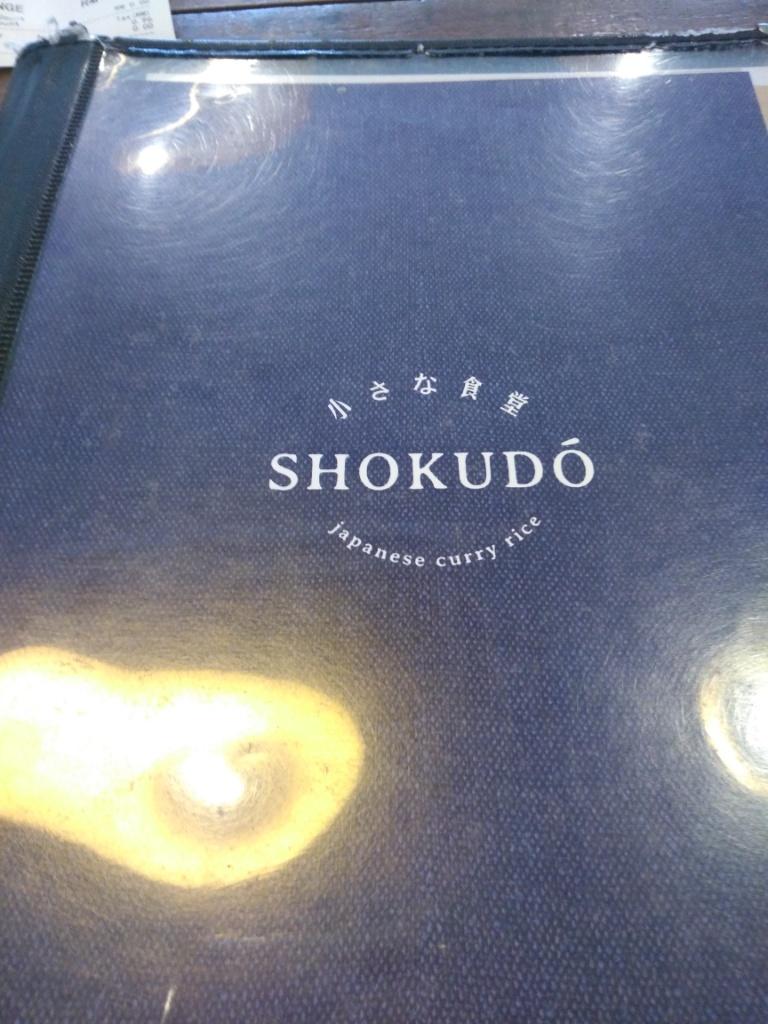 Tonkatsu Curry Rice @ Shokudo Japanese Curry Rice