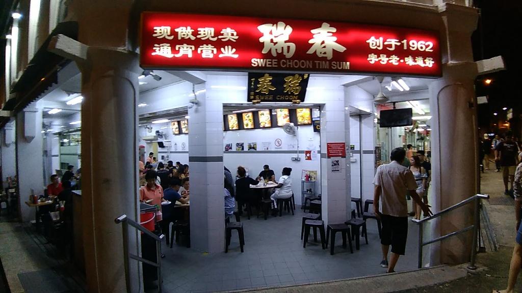 Siew Mai, Char Siew Bao @ Swee Choon Tim Sum Restaurant