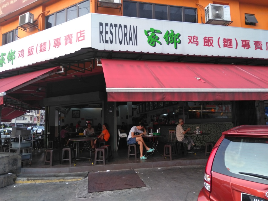 Char Siew Rice and Pork @ Restaurant Jia Xiang Recipe