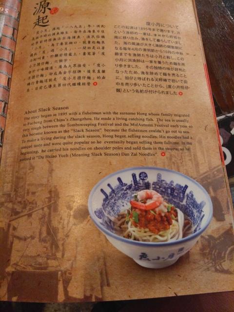 Dan Zai Noodles (百年擔仔麵) @ 度小月擔仔麵
