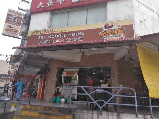 SRK Special Friend Rice, Kampua Mee @ SRK Noodle House