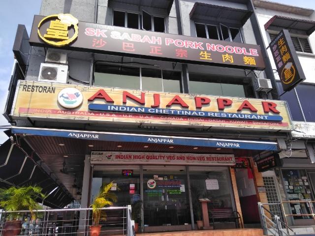 生肉麺 Sang Nyuk Mee, Sang Nyuk Mee, Minced Meat Rice, Meat Soup, Chicken Wings @ SK Sabah Pork Noodle