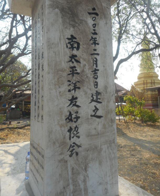 日本人慰霊碑 in ミャンマー