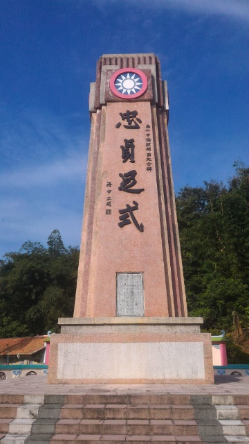 馬六甲抗日烈士紀念碑 Melaka Warrior Monument マラッカの日本軍による中華系虐殺の紀念碑