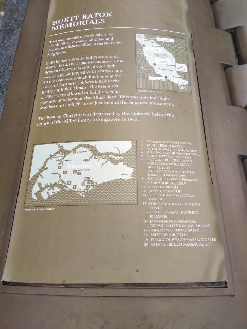 シンガポールの戦争史跡